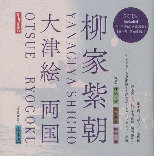 大津絵 両国/柳家紫朝[31034]