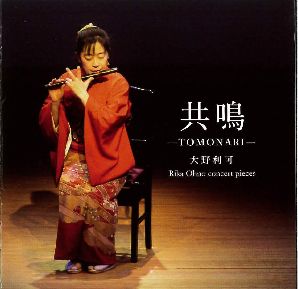 共鳴─TOMONARI─Rika Ohno concert pieces/大野利可[31041]