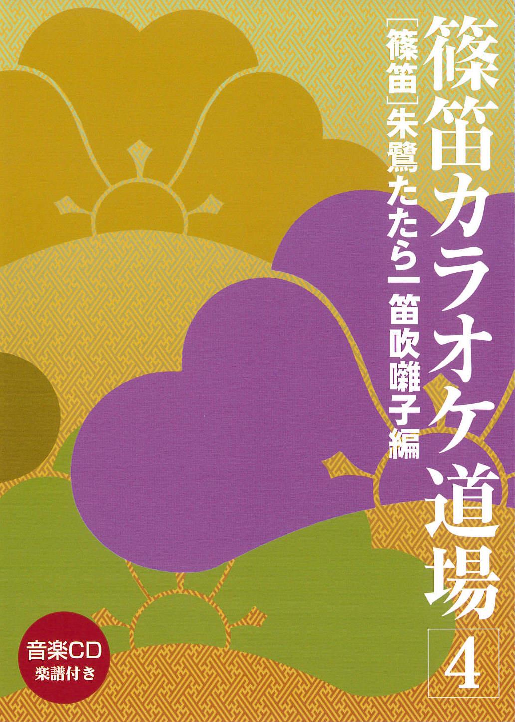 篠笛カラオケ道場4 笛吹囃子編/朱鷺たたら[31053]