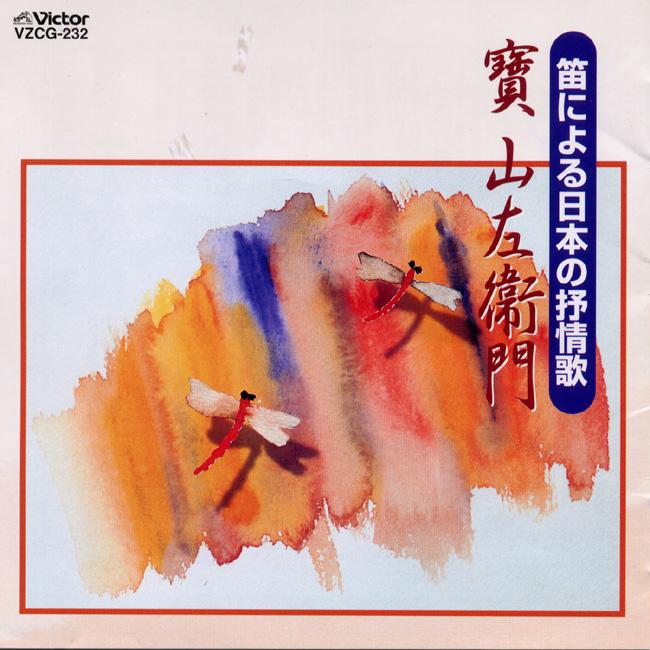 笛による日本の抒情歌/寶山左衛門[3283]