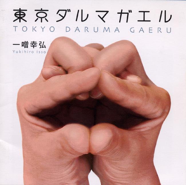 東京ダルマガエル/一噌幸弘[3335]
