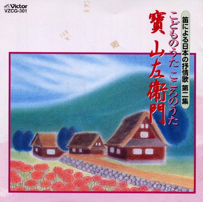 笛による日本の抒情歌第二集 こどものうた こころのうた[3341]