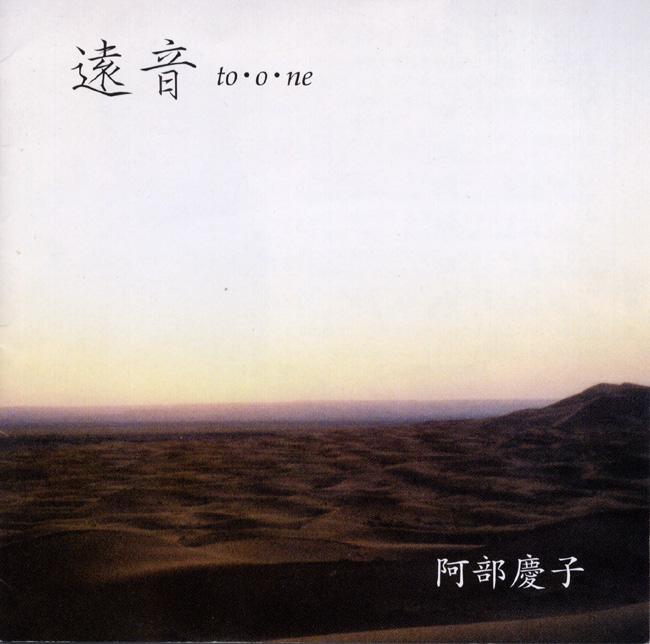 遠音/阿部慶子[3366]