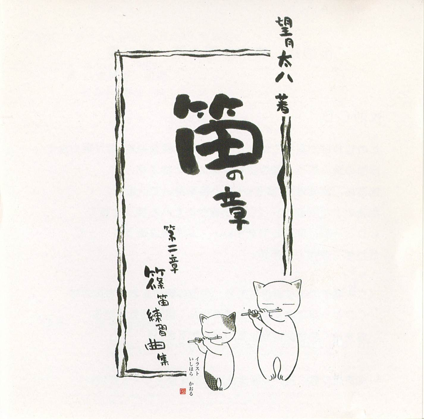 笛の章 第二章 篠笛練習曲集 CD[3472]