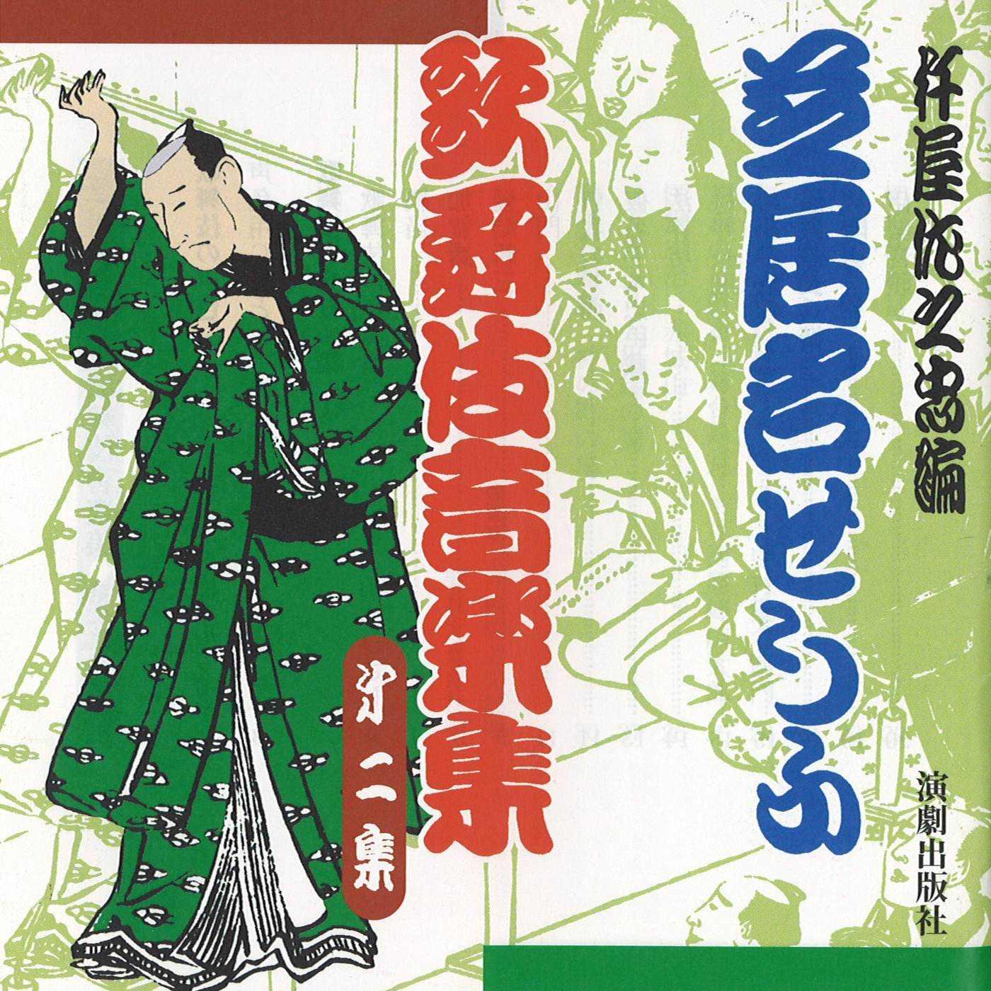 芝居名せりふ歌舞伎音楽集 第2集[3591]