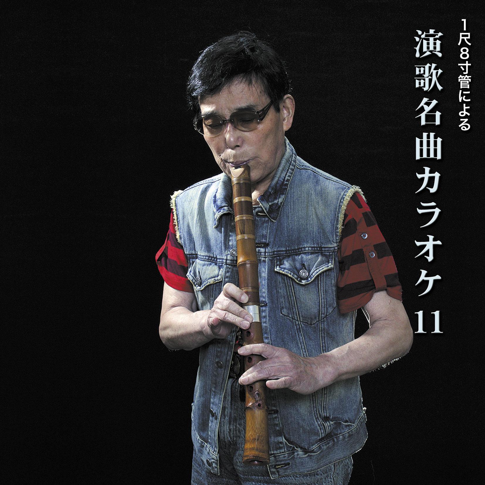 1尺8寸管による 演歌名曲カラオケ11/村岡実[3680]