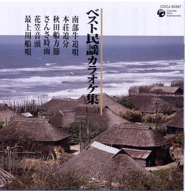 ベスト民謡カラオケ集(二)[3700]