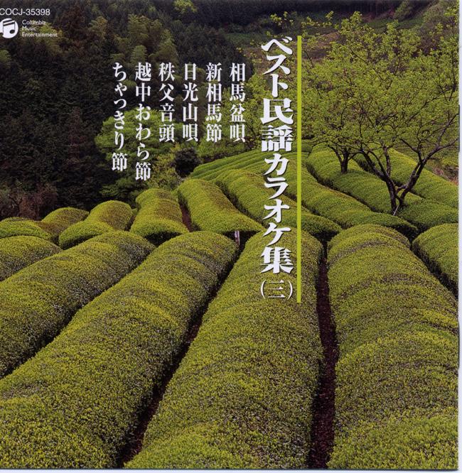 ベスト民謡カラオケ集(三)[3701]