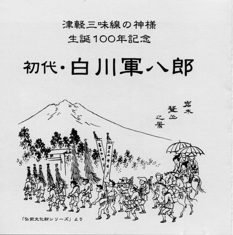 津軽三味線の神様 初代・白川軍八郎[3704]