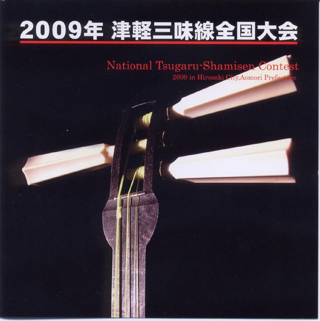 2009年津軽三味線全国大会[3721]
