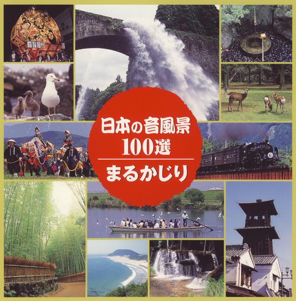 日本の音風景100選まるかじり[3733]