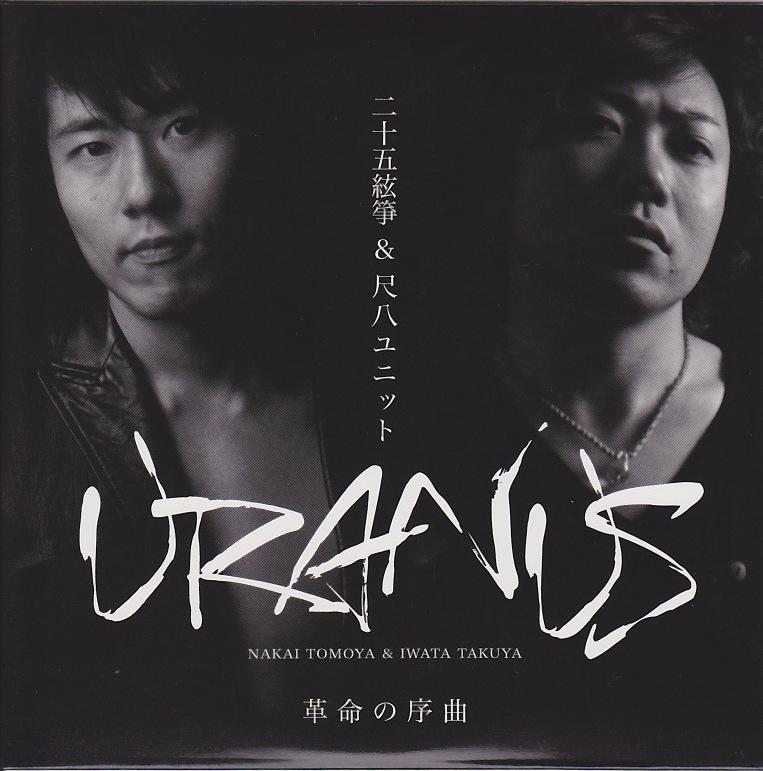 革命の序曲/URANUS[3736]