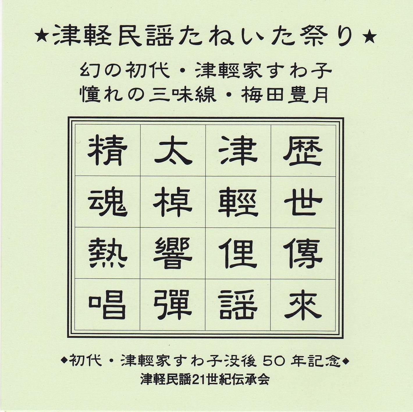 津軽民謡たねいた祭り[3753]