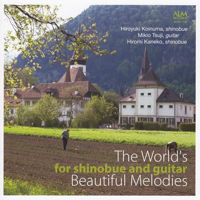 篠笛とギターによる 世界のメロディ[3767]