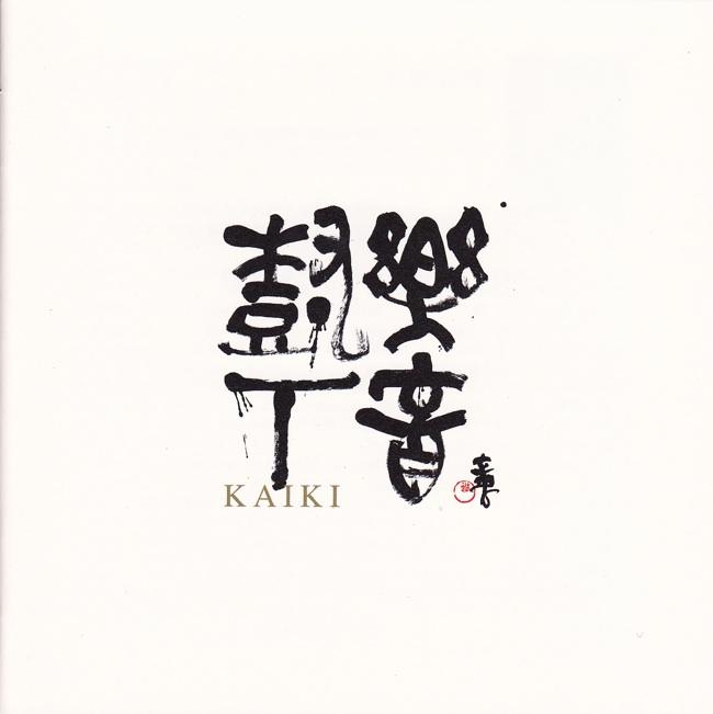 回帰〜楽音樹下/本條秀太郎[3769]