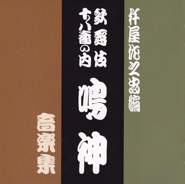 歌舞伎十八番の内 鳴神 音楽集[3797]