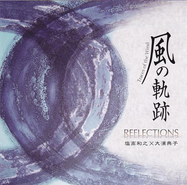 風の軌跡/Reflections[3801]