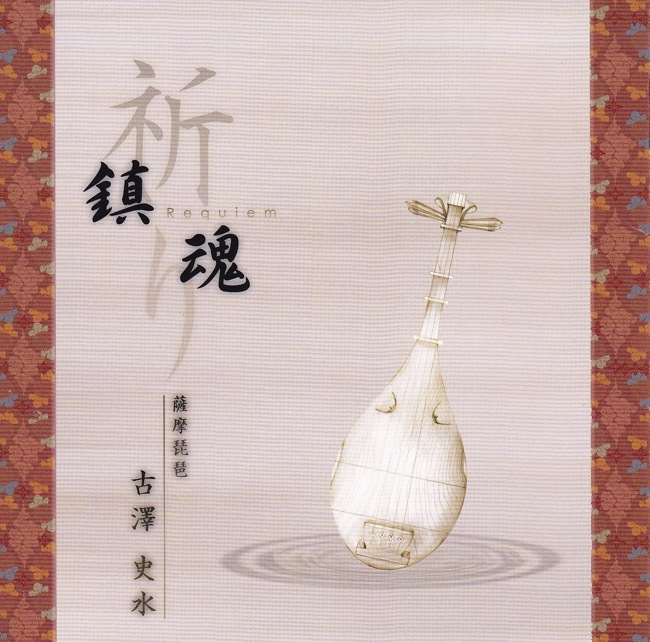 鎮魂〜祈り/古澤史水[3809]
