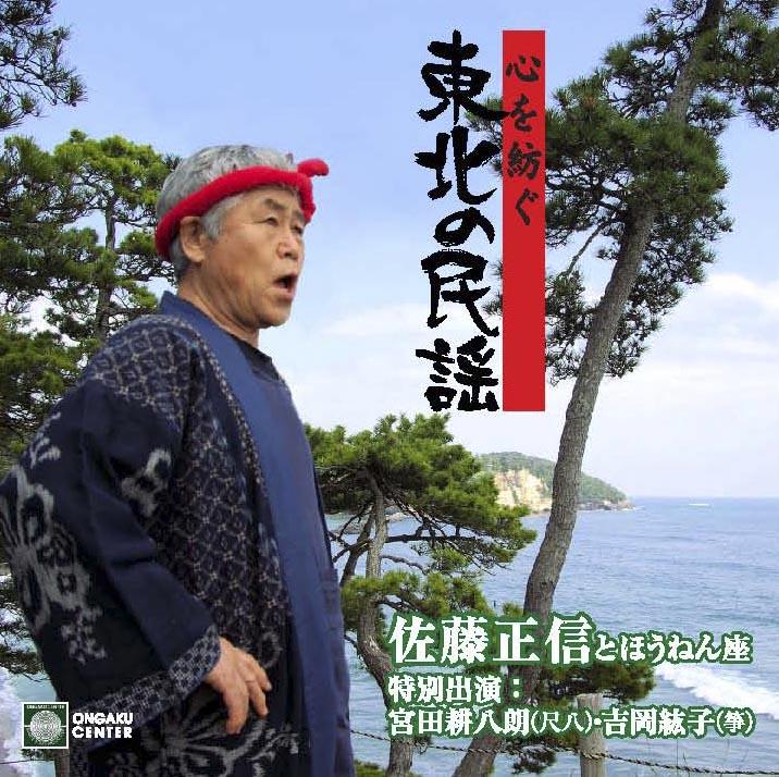 心を紡ぐ 東北の民謡/佐藤正信とほうねん座[3831]