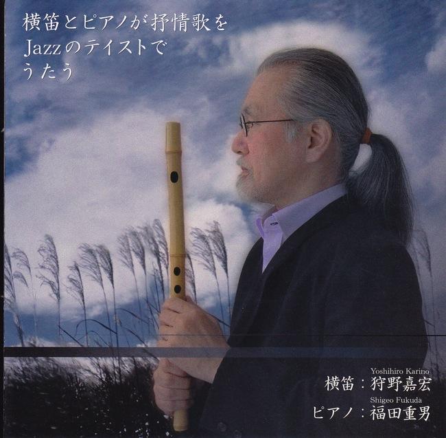 横笛とピアノが抒情歌をJazzのテイストでうたう[3833]