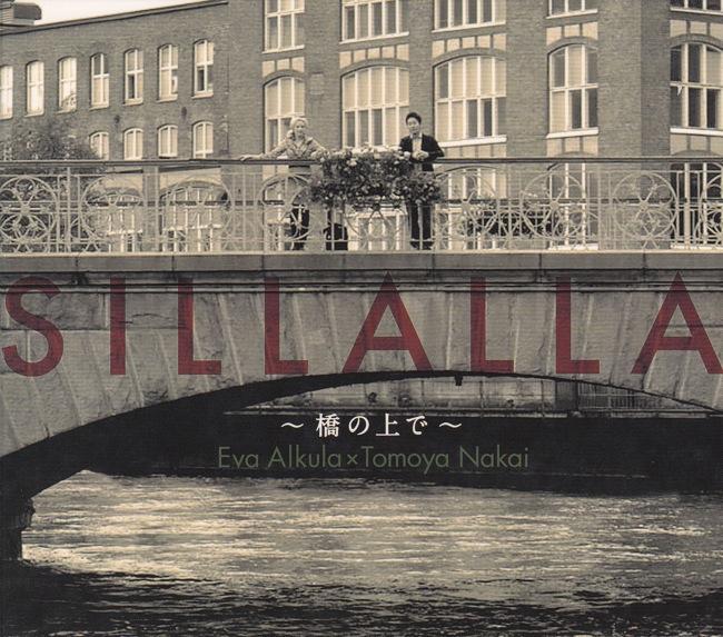 SILLALLA〜橋の上で/中井智弥 エヴァ・アルクラ[3847]