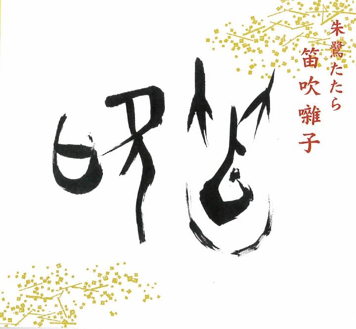 笛吹囃子/朱鷺たたら[3853]