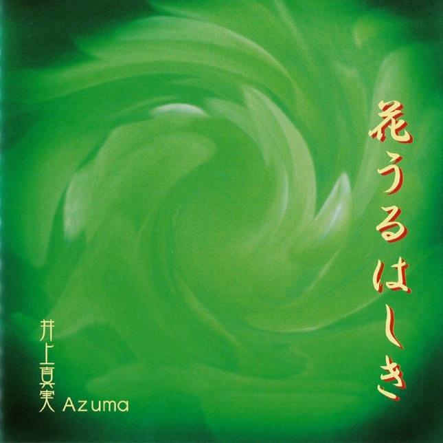 花うるはしき/井上真実・Azuma[3857]