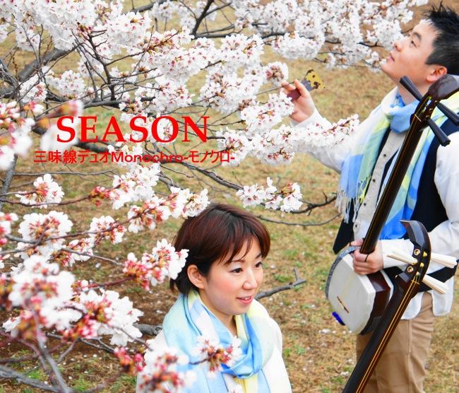Season/Monochro[3871]