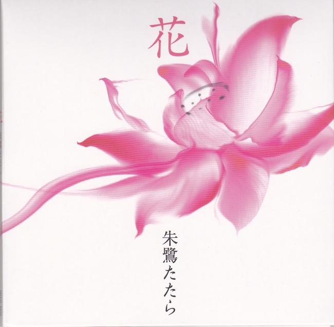花/朱鷺たたら[3878]