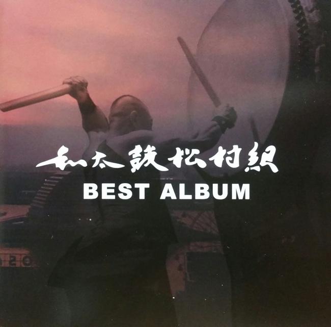 和太鼓 松村組 BEST ALBUM[3895]