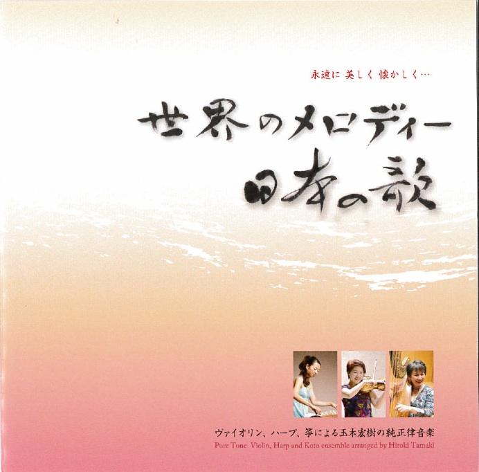 ヴァイオリン、ハープ、箏による玉木宏樹の純正律音楽 世界のメロディー、日本の歌[3899]