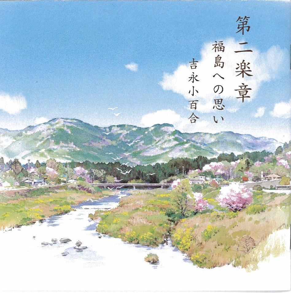 第二楽章 福島への思い/吉永小百合・藤原道山[3915]