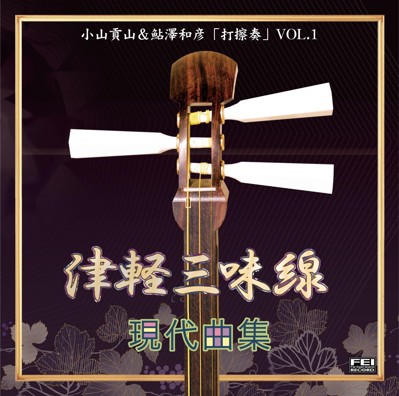 津軽三味線 現代曲集 打擦奏 Vol.1[3940]