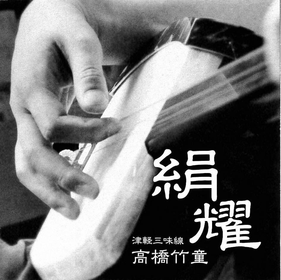 絹耀〜きぬあかり/高橋竹童[3957]