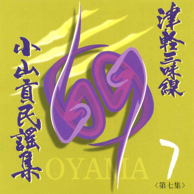 CD 津軽三味線 小山貢民謡集 第七集 津軽よされ節・他[3962-07]
