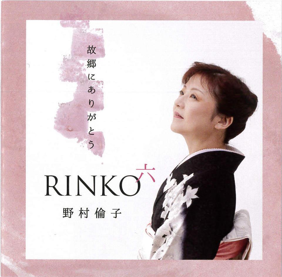 RINKO 六 故郷にありがとう/野村倫子[3965]
