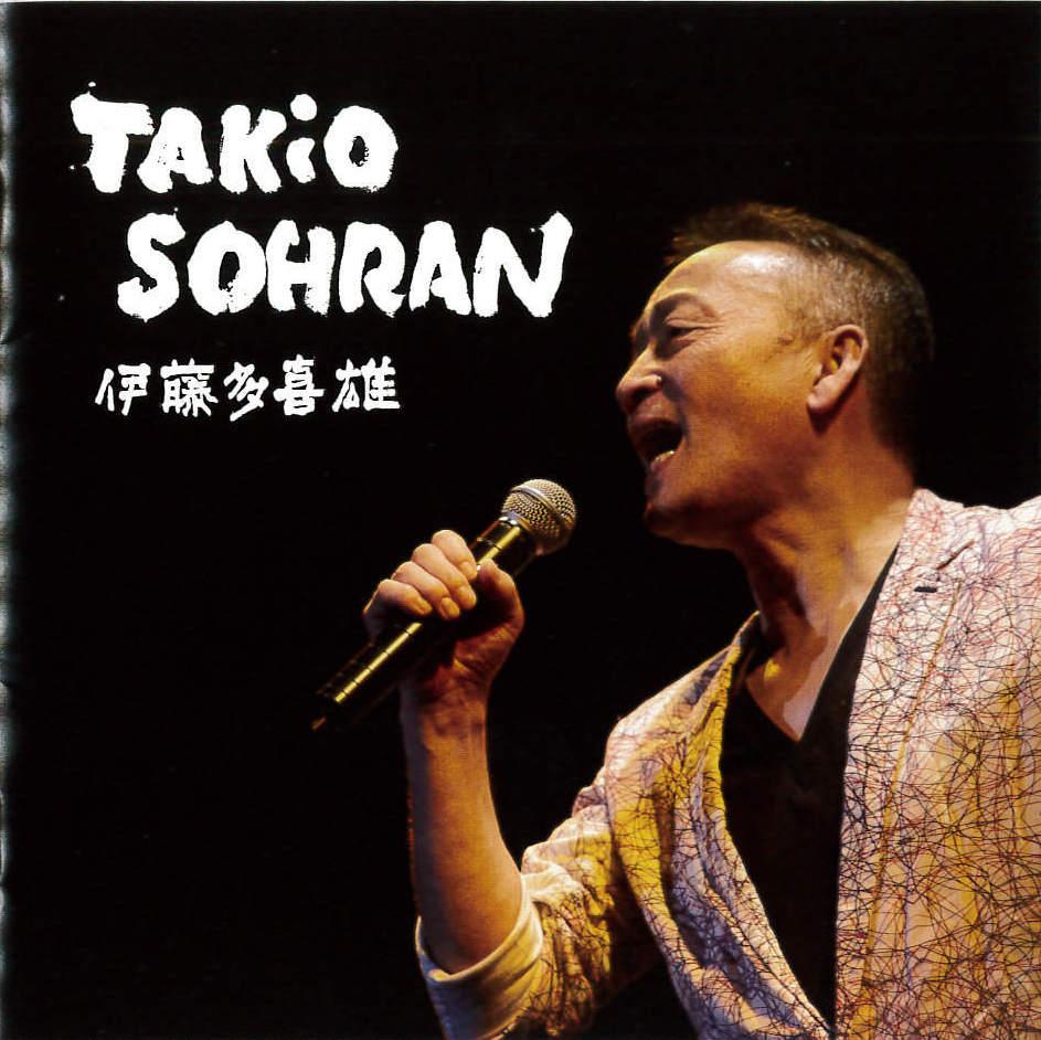 TAKiO SOHRAN/伊藤多喜雄[3966]