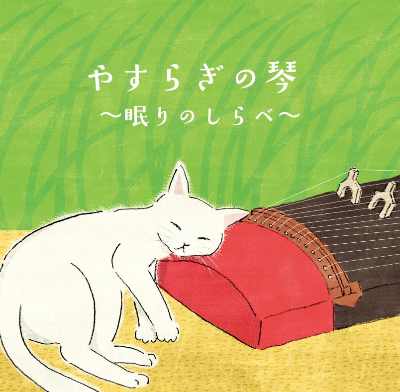 やすらぎの琴─眠りのしらべ/絹の会[3974]