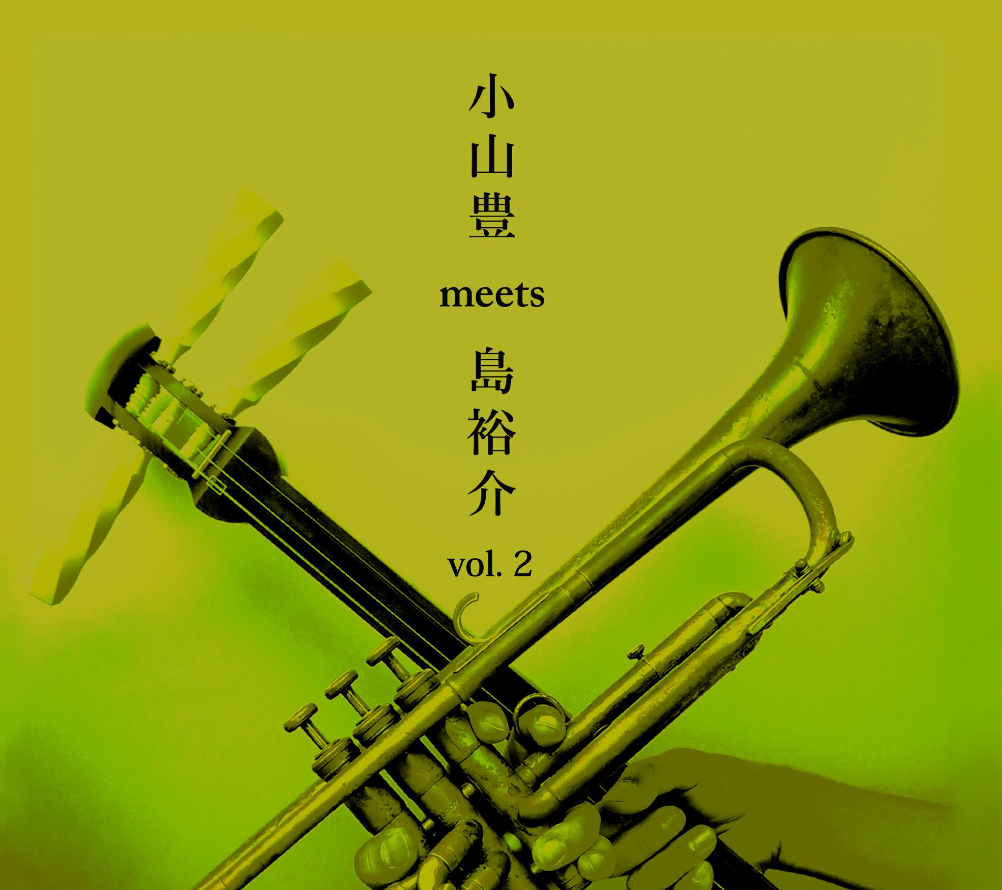 小山豊 meets 島裕介─和ジャズ─vol.2[3983]