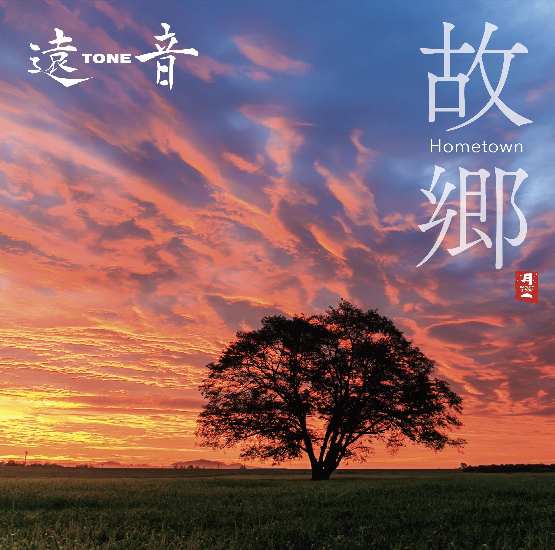故郷 Hometown/遠TONE音[3986]