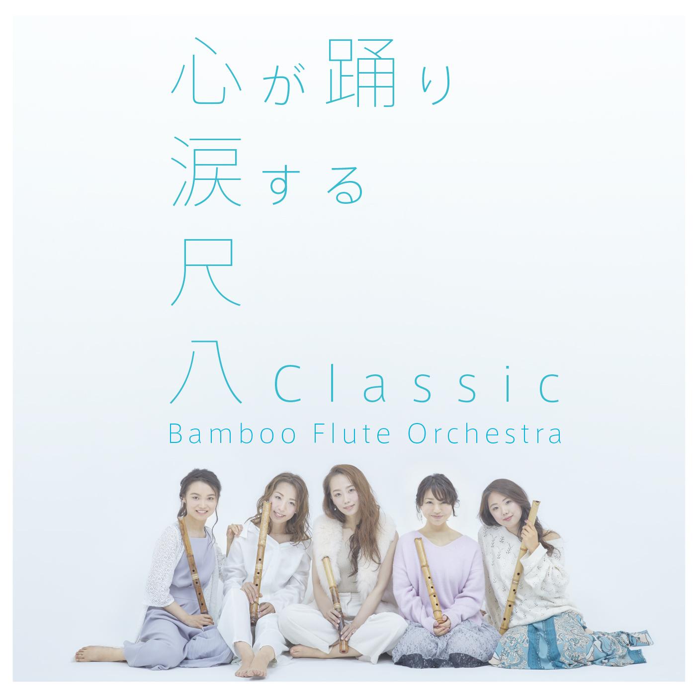 尺八Classic/Bamboo Flute Orchestra[3988]