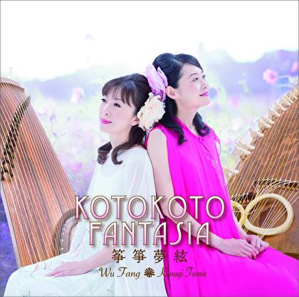 KOTOKOTO FANTASIA 筝箏夢絃/KOTOKOTO[3992]