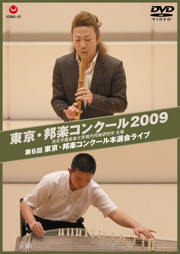 DVD 東京・邦楽コンクール2009[4104]