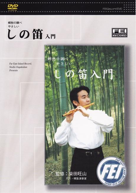 DVD 郷愁の調べ やさしい しの笛入門[4114]