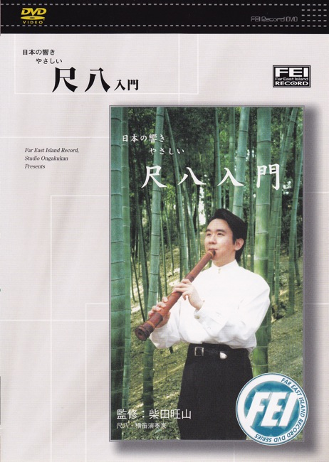DVD 日本の響き やさしい 尺八入門[4115]