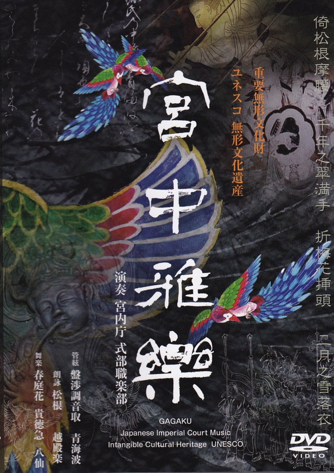 DVD 宮中雅楽[4131]