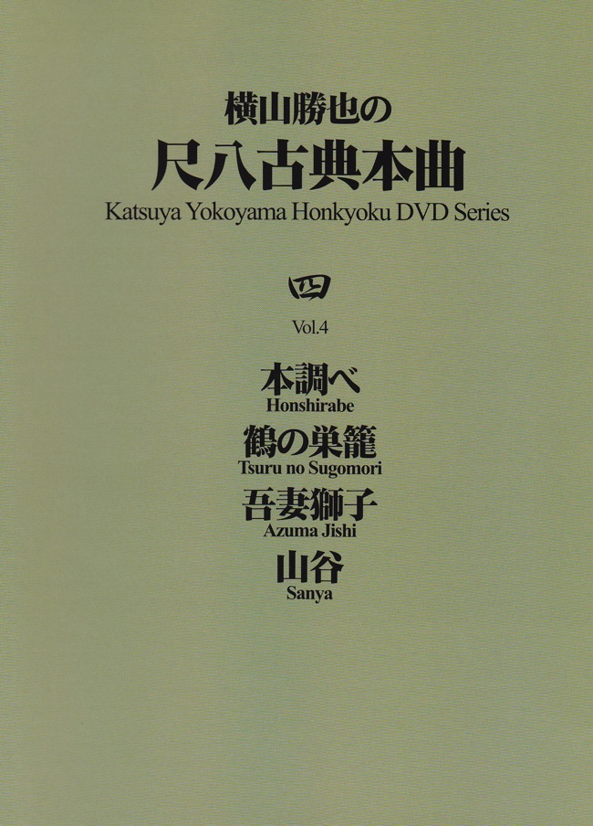 DVD 横山勝也の尺八古典本曲 四[4133]