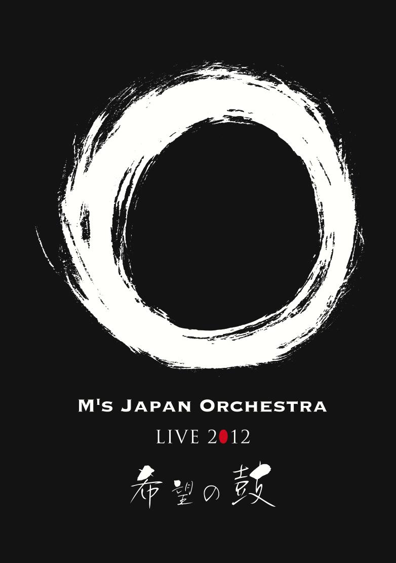 "DVD LIVE 2012.8.2""希望の鼓""[4137]"