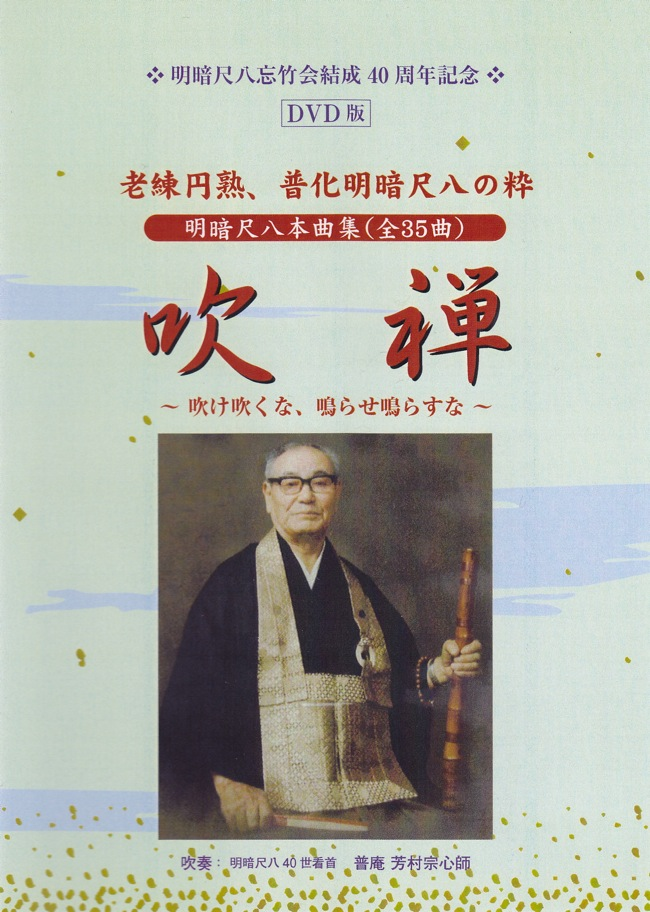DVD 普庵 芳村宗心師 吹奏「吹禅」[4138]