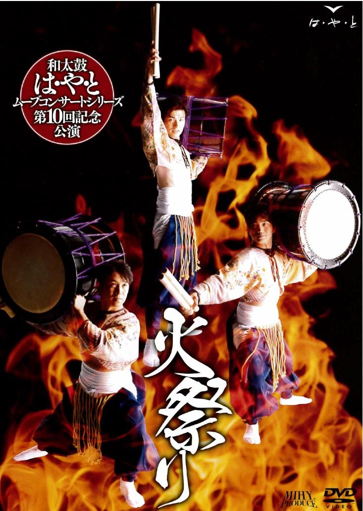 DVD 火祭り/は・や・と[4148]